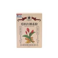大地厨房有机红糖姜粉60克(10克×6)